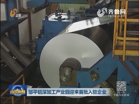 邹平铝深加工产业园迎来首批入驻企业