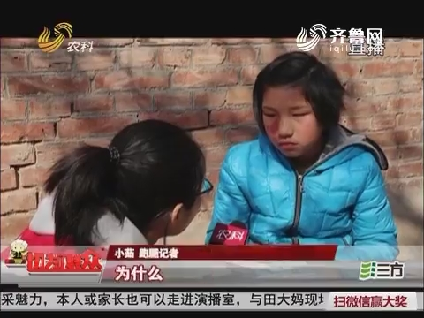 """【三方帮您办】菏泽:贫困""""胎记女孩""""寻美"""