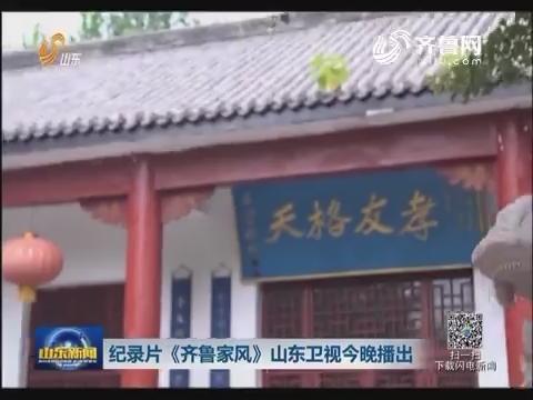 纪录片《齐鲁家风》山东卫视3月20日晚播出