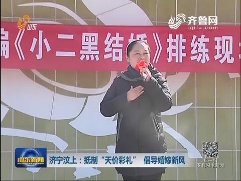 """济宁汶上:抵制""""天价彩礼"""" 倡导婚嫁新风"""
