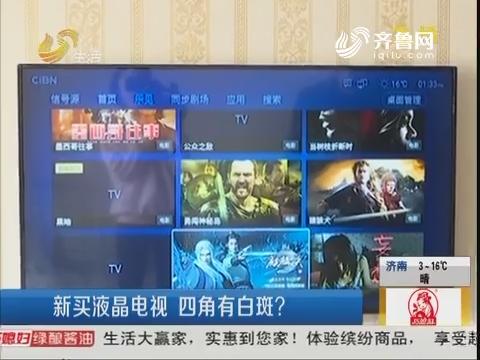 潍坊:新买液晶电视 四角有白斑?