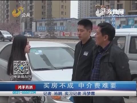 济南:买房不成 中介费难要