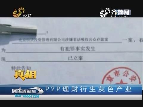 【真相】P2P理财衍生灰色产业