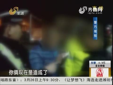 济宁:酒驾被查 司机朋友大闹现场!