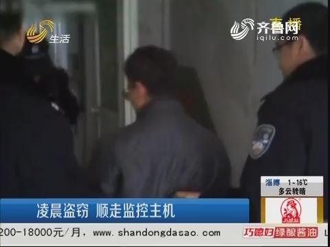 潍坊:凌晨盗窃 顺走监控主机