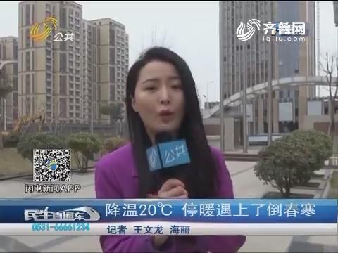 济南:降温20℃ 停暖遇上了倒春寒