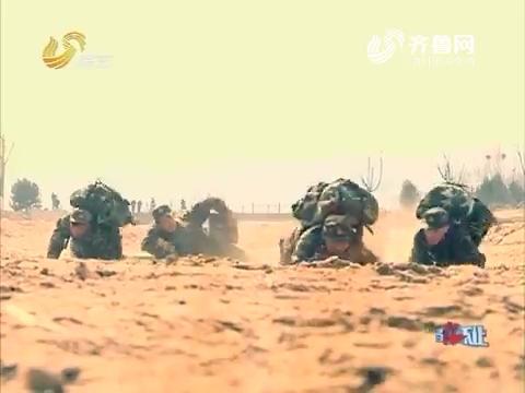 当红不让:2队军队训练挑战自我极限 为赢得胜利永不放弃