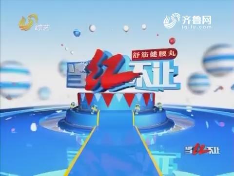 20170320《当红不让》:新兵班参加铁血硬汉军队训练 艰苦训练磨炼意志