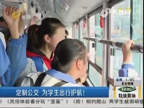 滕州:定制公交 为学生出行护航!