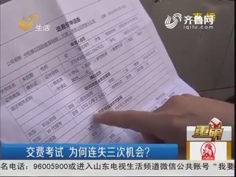 【重磅】济南:交费考试 为何连失三次机会?