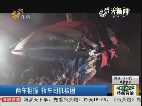 潍坊:两车相撞 轿车司机被困