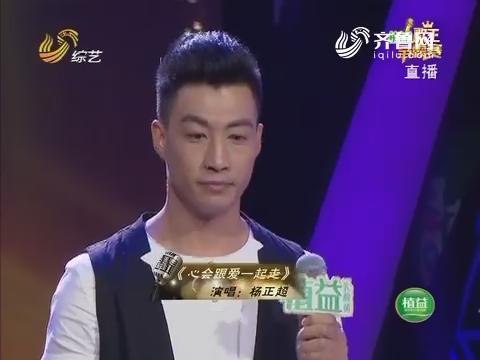 歌王争霸赛:杨正超演唱歌曲《心会跟爱一起走》感谢现场观众和评委老师