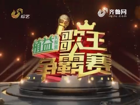 20170320《歌王争霸赛》:姚亚男演唱歌曲《青春舞曲》父亲来到现场助威
