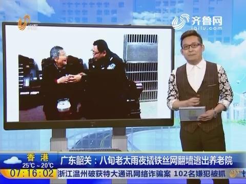 超新早点:广东韶关八旬老太雨夜撬铁丝网翻墙逃出养老院