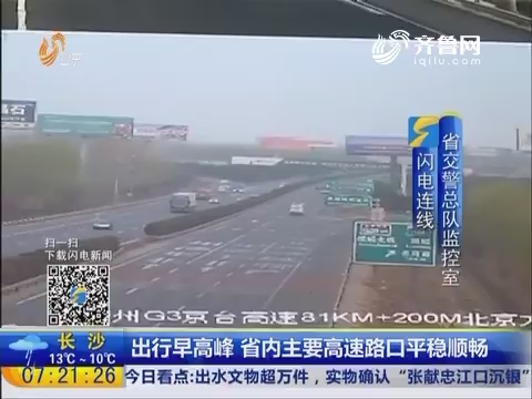 闪电连线:出行早高峰 省内主要高速路口平稳顺畅