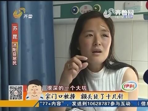 济阳:家门口被撞 额头缝了十几针