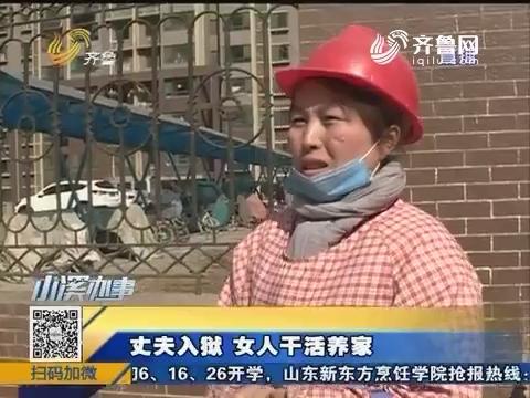 济阳:丈夫入狱 女人干活养家