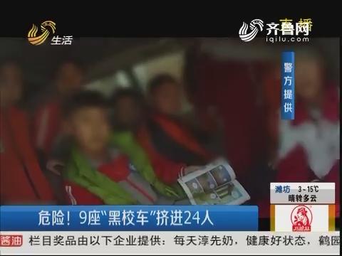"""滨州:危险!9座""""黑校车""""挤进24人"""