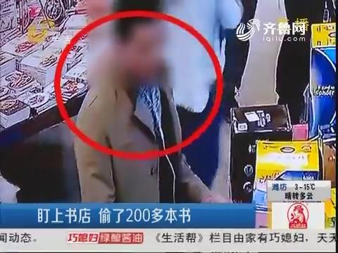 青岛:盯上书店 偷了200多本书