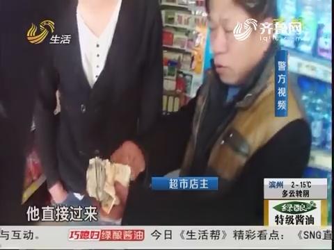 淄博:男子逛超市 抓把现金就想跑?