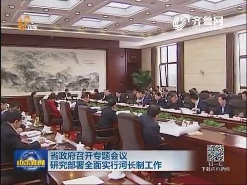 山东省政府召开专题会议研究部署全面实行河长制工作