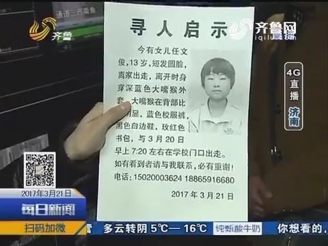 4G直播:紧急!济南一13岁女生走失