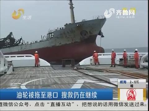 威海:油轮疑似爆炸 16名船员遇险