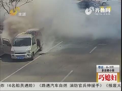 烟台:路遇汽车自燃 消防官兵伸援手
