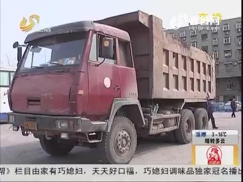 """济南:查获""""报废大货车""""强制拆解"""