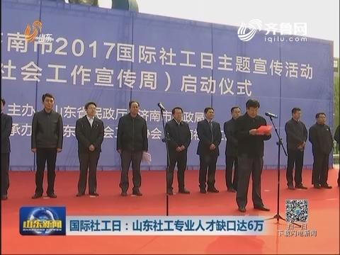 国际社工日:山东社工专业人才缺口达6万