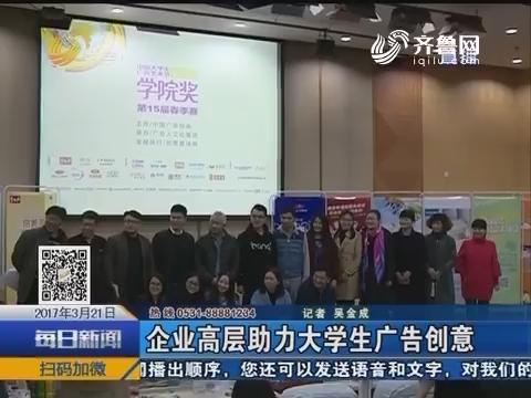 济南:企业高层助力大学生广告创意
