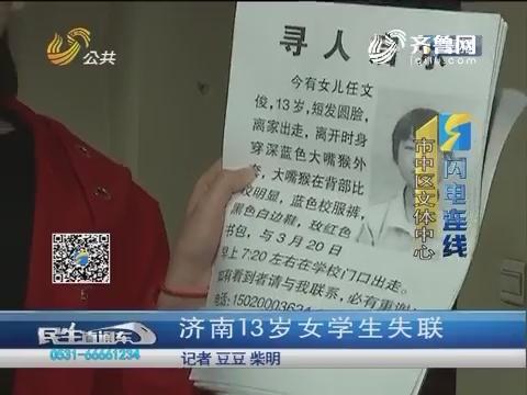 【闪电连线】济南13岁女学生失联