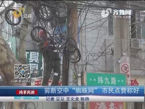 """济南:剪断空中""""蜘蛛网"""" 市民点赞称好"""
