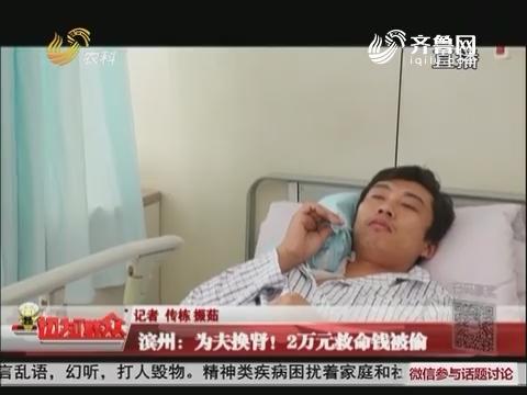 滨州:为夫换肾!2万元救命钱被偷