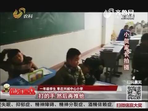 【群众新闻】枣庄:没带作业本 七岁男童被打锁骨骨折
