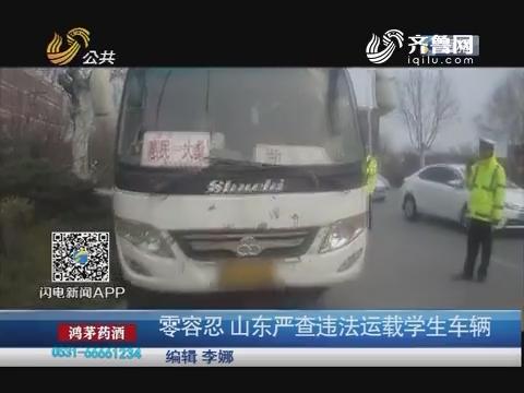 零容忍 山东严查违法运载学生车辆