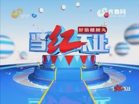 20170321《当红不让》:感恩有你——台儿庄