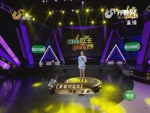歌王争霸赛:杨娜演唱《爱要坦荡荡》点燃全场气氛