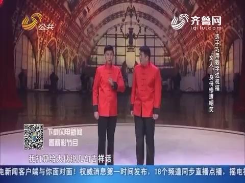 """20170321《笑果不一般》:""""文人""""身份惨遭嘲笑 选手巧用数字送祝福"""