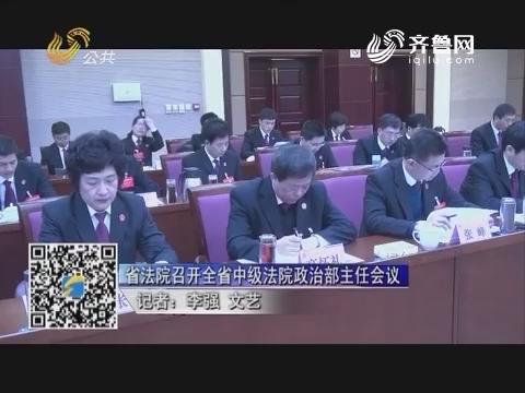 20170321《法院在线》:山东省法院召开全省中级法院政治部主任会议