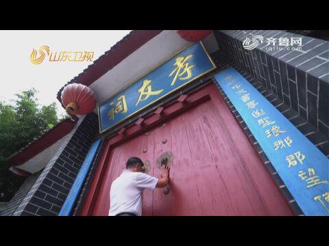 《齐鲁家风》第二集《孝义格天》宣传片