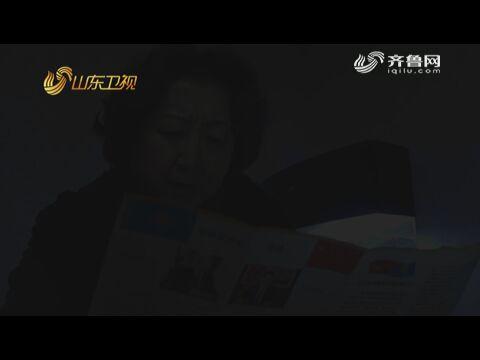 《齐鲁家风》第三集《诚信天下》宣传片