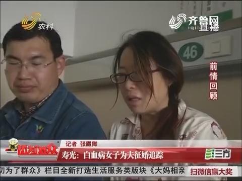 寿光:白血病女子为夫征婚追踪