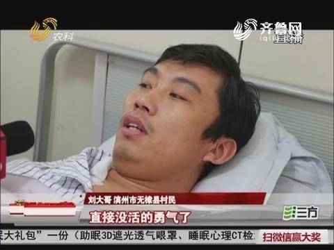 滨州:换肾钱被偷 母亲欲捐肾