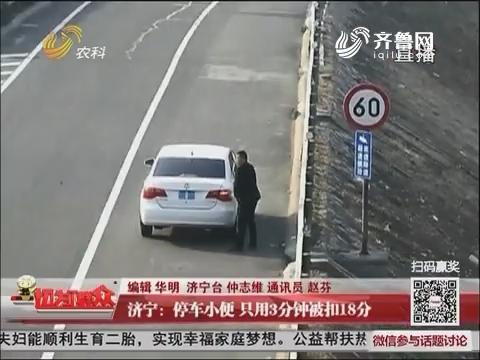 济宁:停车小便 只用3分钟被扣18分