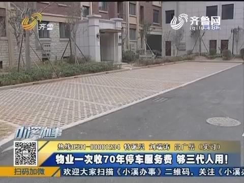 东平:物业一次收70年停车服务费 够三代人用!
