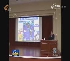 """山东统一战线""""同心讲坛""""举行第二十二次报告会"""