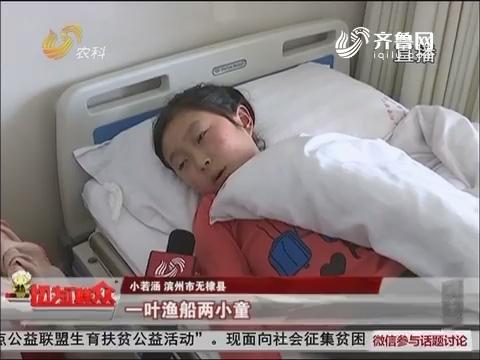 """【三方帮您办】滨州:11岁""""红斑狼疮""""女孩父母失踪"""