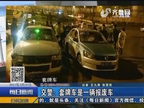 济南:出租车深夜街头上演追逐大战