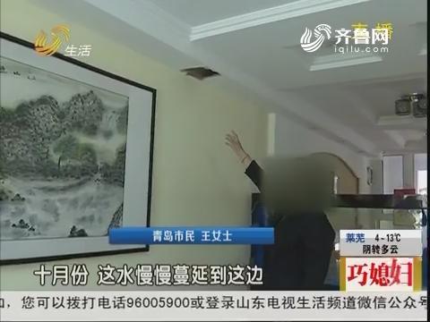 """青岛:入住没多久 发现新别墅""""漏水"""""""